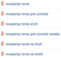 скриншот из Яндекс.Метрики, переходы на сервис из поиска по запросам, содержащим слова генератор тегов