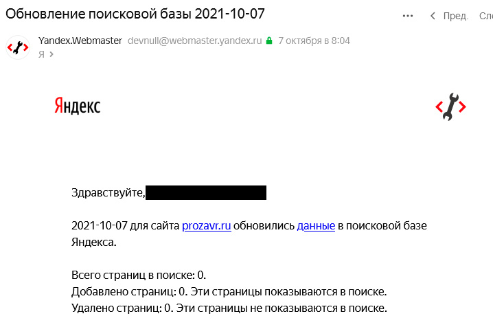 шок письмо от Яндекс.Вебмастер