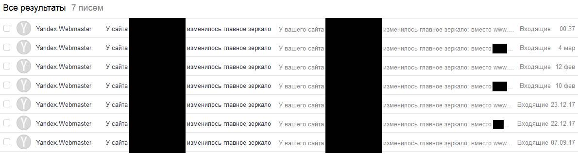 выбор главного зеркала сайта Яндексом непростая задача